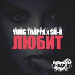 Sil-A feat. Yung Trappa - Любит (Prod. By Louis Pasteur's G On Fire) (2014 ...