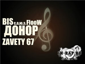 BIS с.а.ю.з.FlooW feat. Заветы 67 - Донор (SI-EL prod.) (2014)