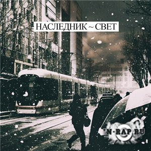 ICEON (Наследник) - Свет EP (2014)