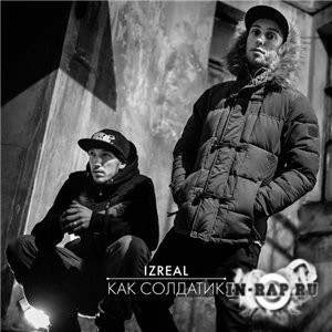 iZReaL - ��� �������� (prod. Ivery Magnetic Music) (2014)