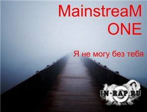 MainstreaM One - Я не могу без тебя (2014)