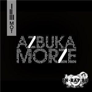 Мот (Black Star inc.) - Azbuka Morze (2014) 256 kbps