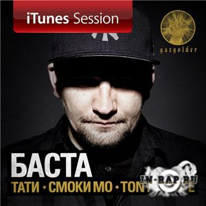 Баста - iTunes Session (2014)