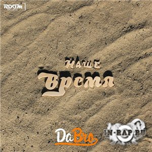 dabro (Room RecordZ) - ���� ����� (2014)