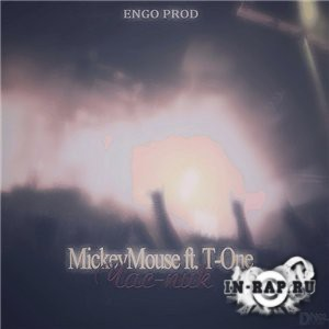 MickeyMouse feat. T-One - Час-пик (Engo productions) (2014)