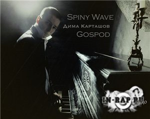 Spiny Wave feat. Дима Карташов, Gospod - Не верю в чудо (2014)