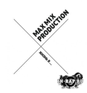Max Mix Production (DA B.O.M.B.) - Жизнь В.. (2014)