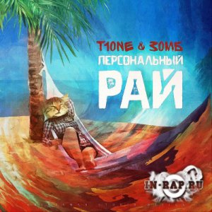 T1One, ���� - ������������ ��� (2014)