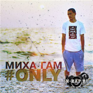���� ��� - Only (2014)