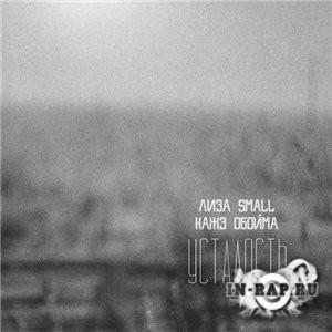 ���� Small feat. ���� ������ - ��������� (Prod. by K-pro Magnetic Music) (2014)