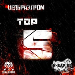 ����������� (���� ������) - #TOP5EP (2015)