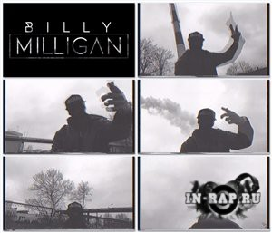 Billy Milligan - �����, �����, ������, ������, ����������� (2016)