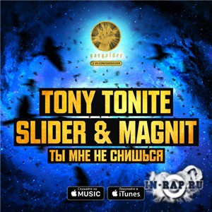 Tony Tonite, Slider & Magnit - �� ��� �� ������� (RMX) (2016)