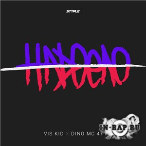 Vis Kid & Dino Mc 47 � ������� (2016)