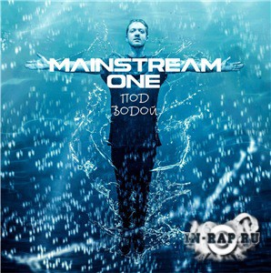MainstreaM One – Под водой (2016)