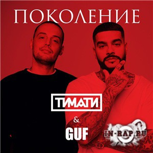 Тимати - Поколение (feat. GUF) (2017) Single
