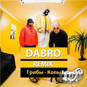 Грибы - Копы (Dabro remix) (2017)