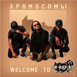 ХромосомЫ - Welcome To AST (2017)