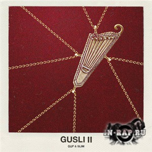 Guf & Slim - GUSLI II (2017) lossless