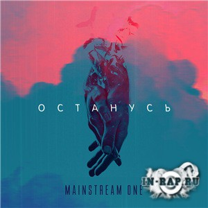 Mainstream One - Останусь (2018)