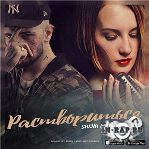 Sasha Mad ft. KSENIA - Раствориться (2018)