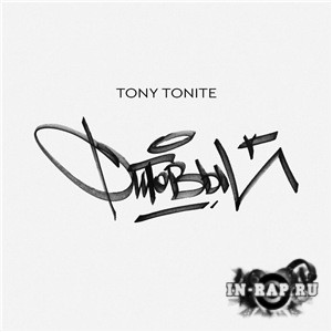 Tony Tonite - Фитовый (2019)