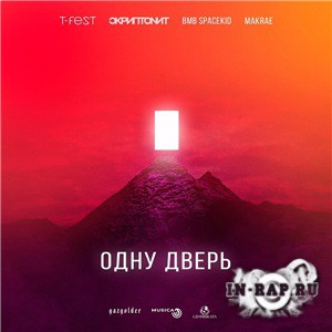 T-Fest feat. Скриптонит, MAKRAE, BMB SPACEKID - Одну дверь (2019)